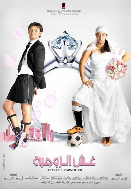 فيلم غش الزوجية