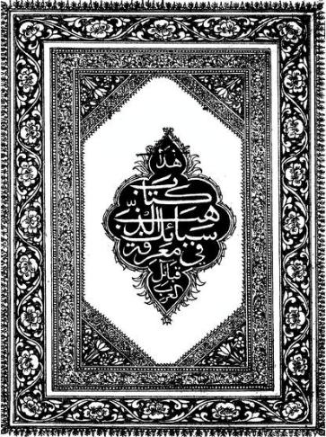 كتاب سبائك الذهب في معرفة قبائل العرب