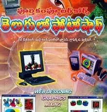 http://neemnet.blogspot.in/2013/05/computer-tutorials-in-telugu.html