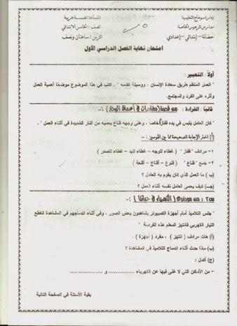 امتحان- عربى  للصف الخامس الإبتدائى 2015 منهاج مصر عرب%D