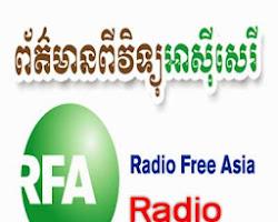 [ News ] Radio RFA Khmer News - News, RFA Khmer Radio