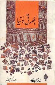 Bekharti Dunya By Chanwa Ajyby
