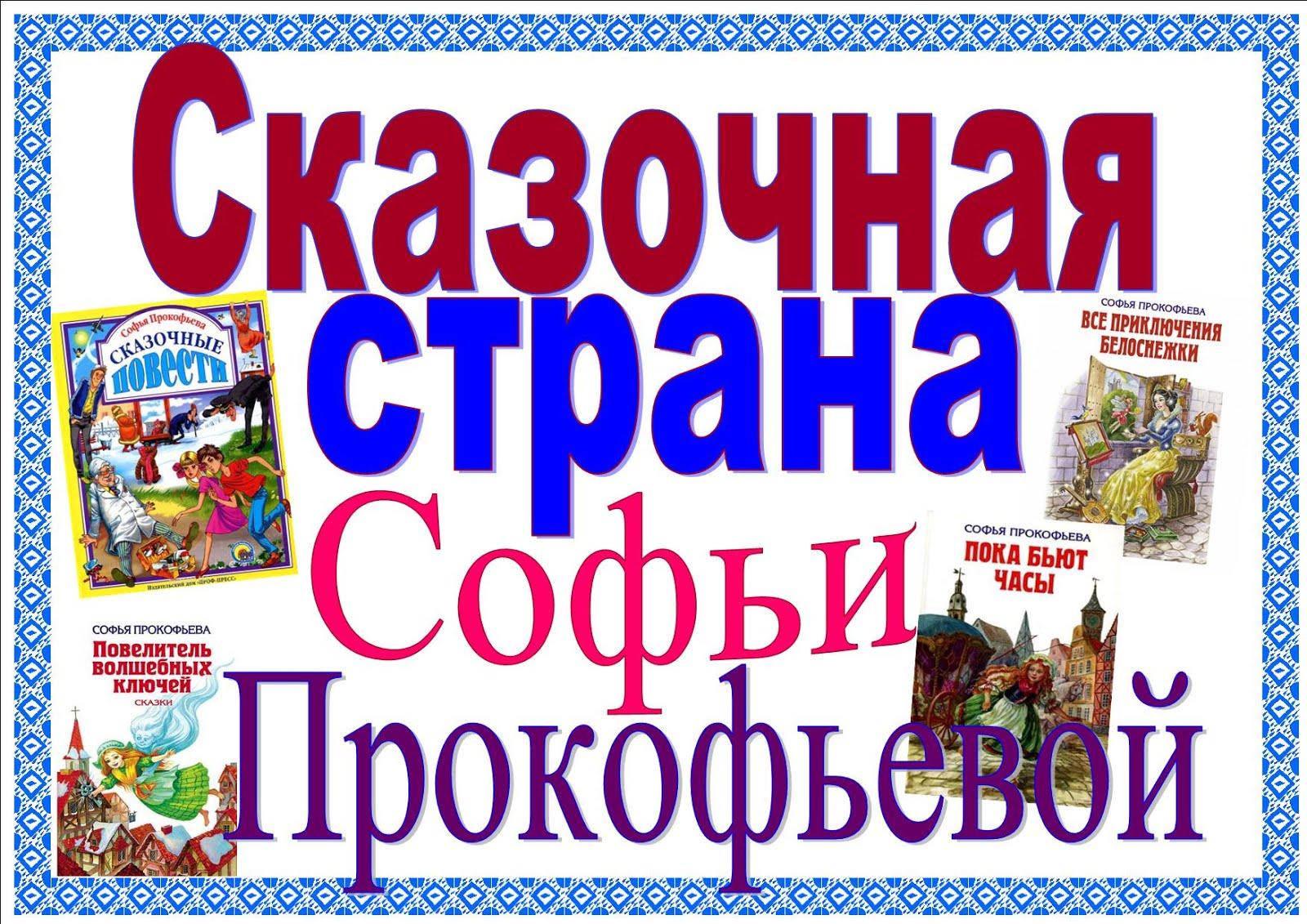 14 мая - 90 лет со дня рождения С.Л. Прокофьевой, российской  детской писательницы