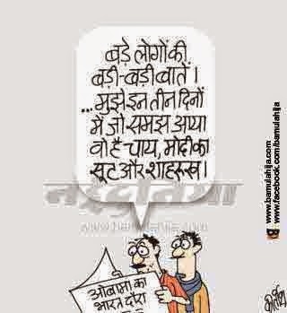 narendra modi cartoon, bjp cartoon, obama cartoon, cartoons on politics, indian political cartoon