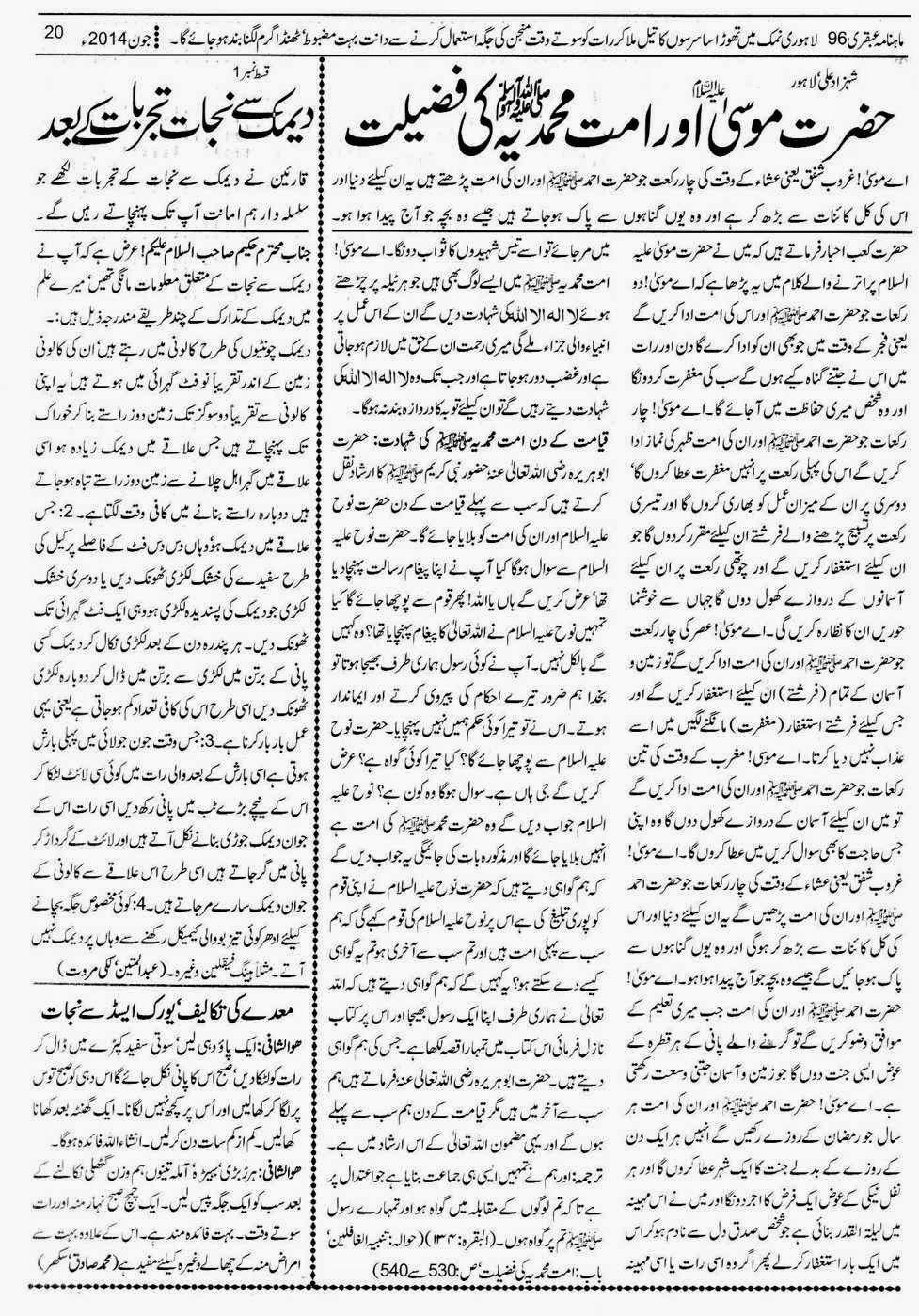 ubqari june 2014 page 20