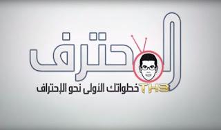 المحترف أول قناة تقنية عربية على يوتيوب تتجاوز سقف مليون مشترك