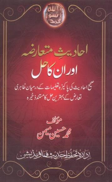 Ahadees Mutariza Aur Un Ka Hal by Muhammad Hussain Memon