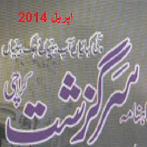 http://books.google.com.pk/books?id=089DAwAAQBAJ&lpg=PP1&pg=PP1#v=onepage&q&f=false