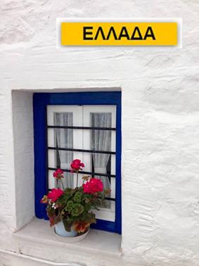 Καλημέρα στον απανταχού Ελληνισμό