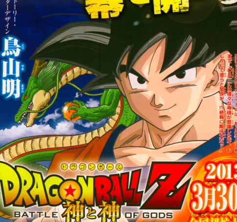 Analisis Completo de dragon ball z batalla de los dioses