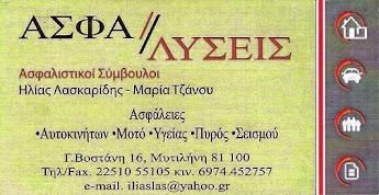 ΛΑΣΚΑΡΙΔΗΣ ΗΛΙΑΣ