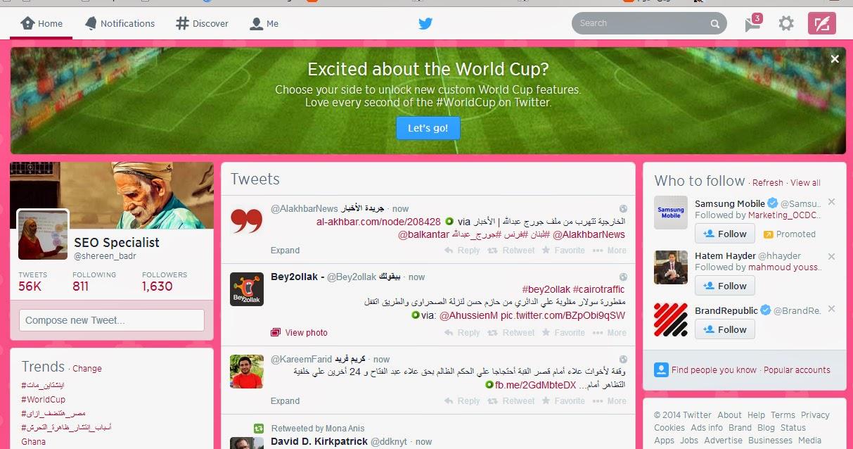 تويتر يحتفل بكاس العالم 2014