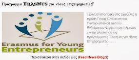Πρόγραμμα ERASMUS για νέους επιχειρηματίες!