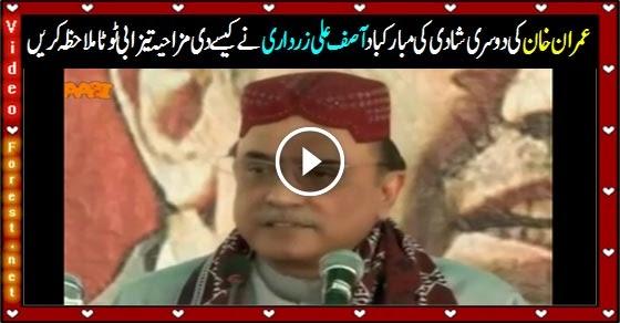 Tezabi totay Asif Zardari said Shaadi Mubarak to Imran Khan