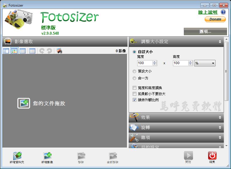 好用的批次改圖片尺寸大小軟體推薦下載:Fotosizer,批次將圖片、照片尺寸檔案縮小,節省硬碟空間