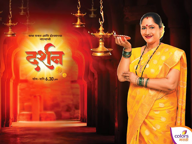 Darshan | Alka Kubal's New Show on Colors Marathi