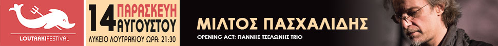 ο Μίλτος Πασχαλίδης στο Loutraki Festival