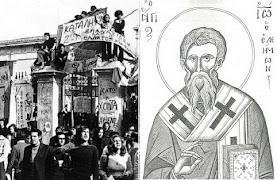 Ο Άγιος Ιωάννης ο Ελεήμων (12 Νοε) και το Πολυτεχνείο (17 Νοε)