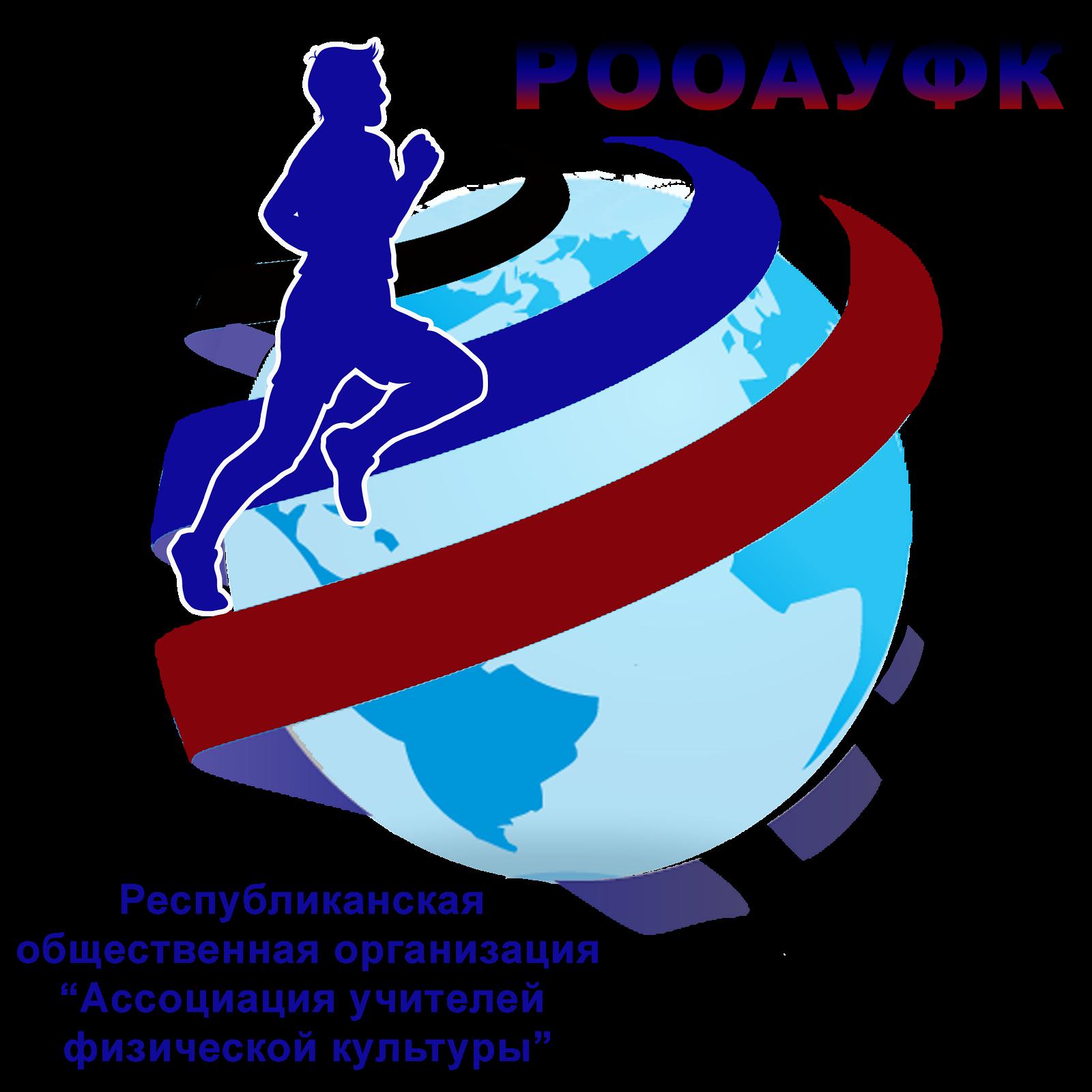 """Республиканская общественная организация """"Ассоциация учителей физической культуры"""
