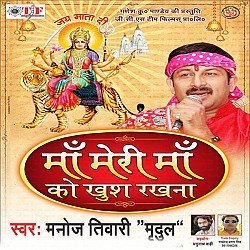 Watch Promo Videos Songs Bhojpuri Navratri Album Maa Meri Maa Ko Khush Rakhna 2015 Manoj Tiwari Songs List, Download Full HD Wallpaper, Photos.