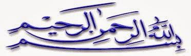 В името на Аллах Всемилостивия Милосърдния