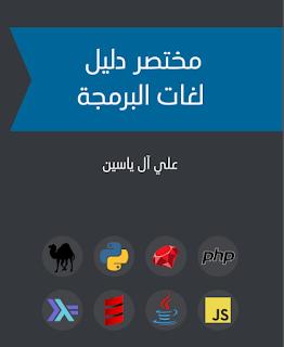 تحميل كتاب دليل لغات البرمجة