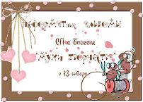 """СП """"НЕФОРМАТные альбомы"""" старт 13/01"""
