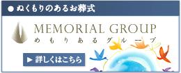 MEMORIAL GROUP めもりあるグループ