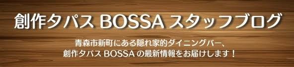 創作タパスBOSSAスタッフブログ