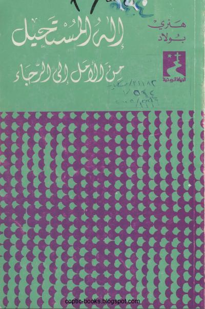 كتاب : اله المستحيل من الامل الي الرجاء - الاب هنري بولاد اليسوعي