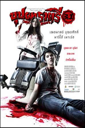 Rahtree Reborn (2009) DVDrip