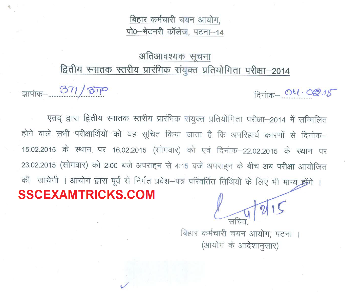 bihar ssc main result bssc nd graduate level pet interview exam 2015 call letters bihar ssc second graduate level exam 2015 hall released bssc second graduate level revised rescheduled postponed exam date