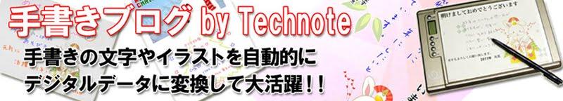 手書きブログ by Technote