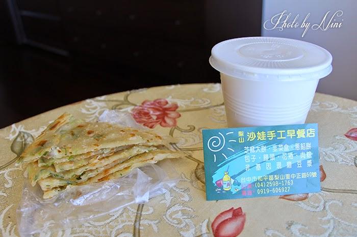 【梨山美食】沙娃手工早餐店。限量純手工要預約才吃得到