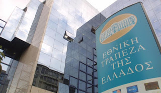 ΕΚΤΑΚΤΗ ανακοίνωση από την Εθνική Τράπεζα