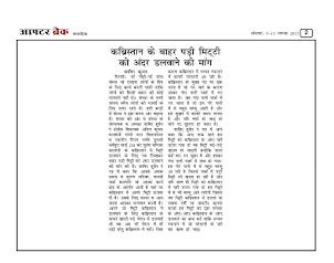 Aftar Break weekly Hindi Newspaper page-2  Date-16-22 nov. 2015