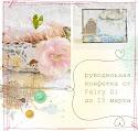рукодельная конфетка от Fairy Di