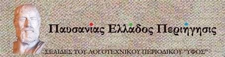 Ο ΠΕΡΙΗΓΗΤΗΣ ΚΑΙ ΓΕΩΓΡΑΦΟΣ ΠΑΥΣΑΝΙΑΣ (155 -160 μ.Χ.