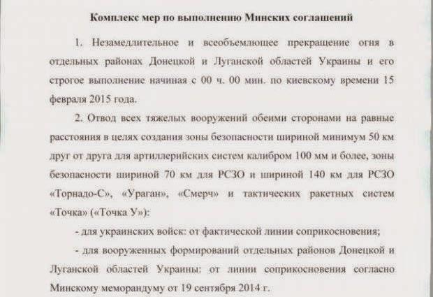 In Minsk firmato un nuovo accordo di cessate il fuoco nel Donbass.