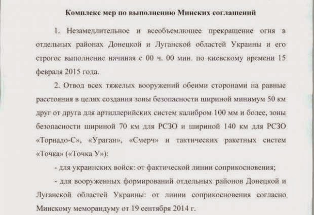 A new ceasefire agreement in Donbass signed in Minsk