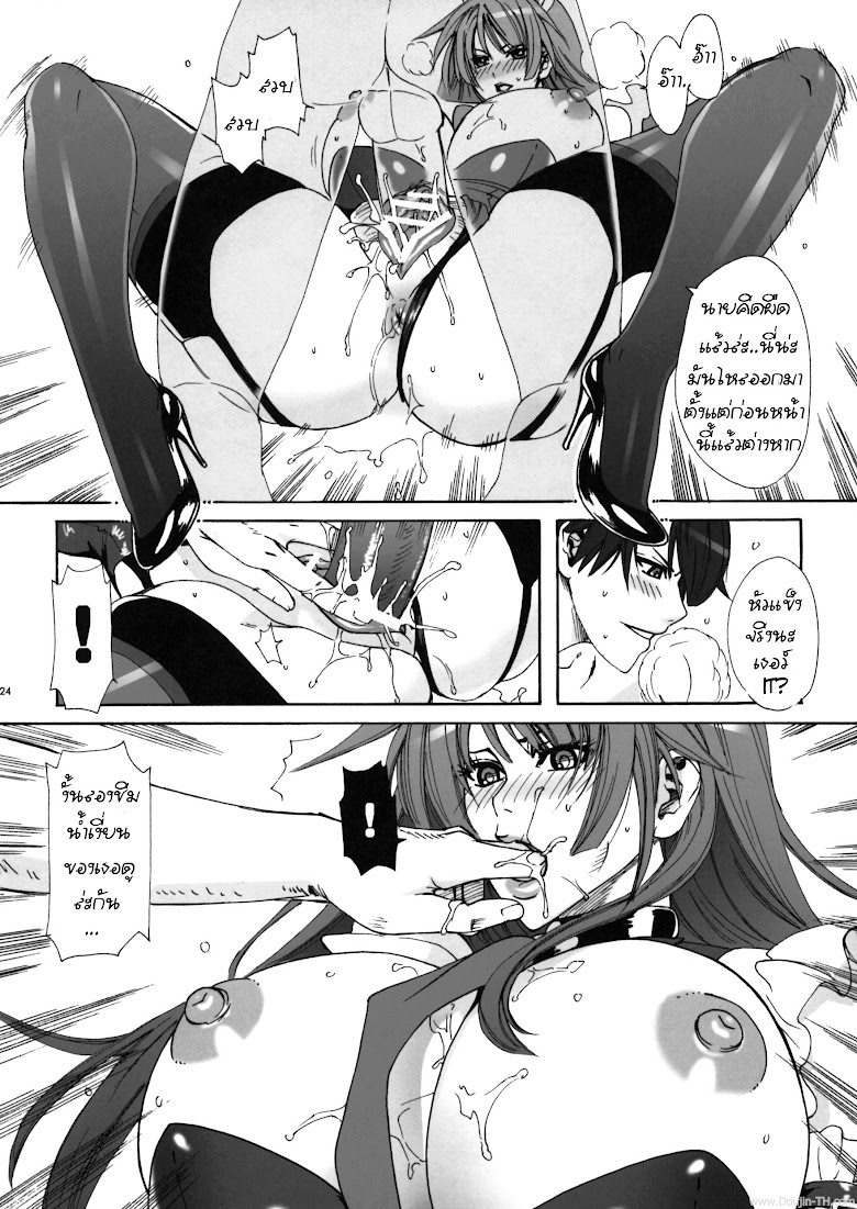 ให้เมดสาวเป็นเจ้านาย - หน้า 22