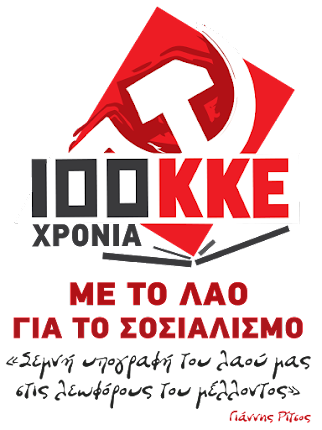 100 ΧΡΟΝΙΑ ΚΚΕ (1918-2018)