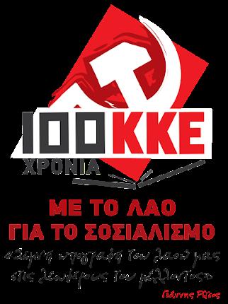 100 ΧΡΟΝΙΑ ΚΚΕ (1918-2018)