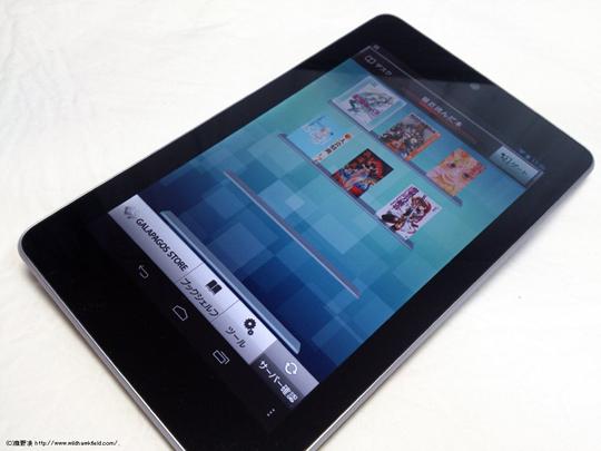 Nexus 7のGALAPAGOS
