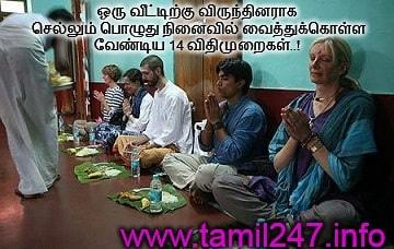 uravinar veetirkku sellum mun therindhukolla vendiyavai, payanulla kurippugal, veetu kurippugal in tamil