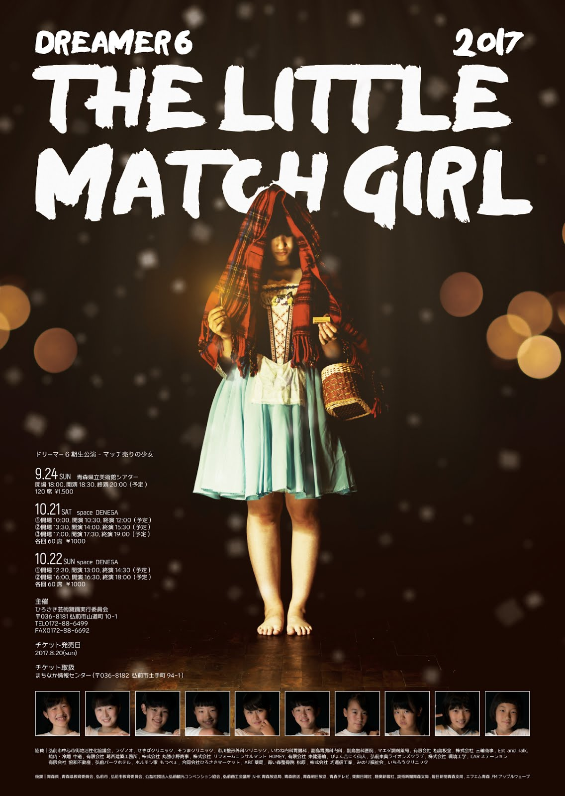 DREAMER6期生公演 『The Little Match Girl  ~マッチ売りの少女~』