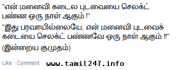 thuni kadai Pudavai selection joke in tamil, whatsapp tamil jokes, SMS jokes