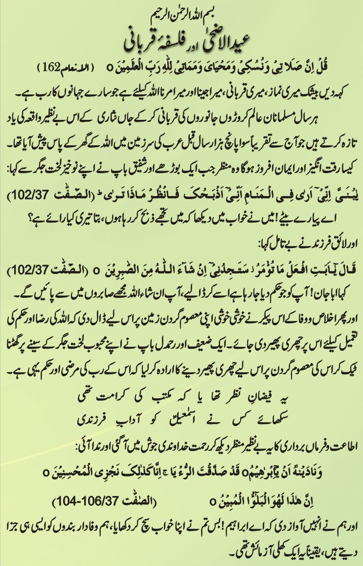 short essay on eid ul adha