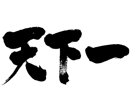 unique thing in Japanese calligraphy © Zangyo Ninja