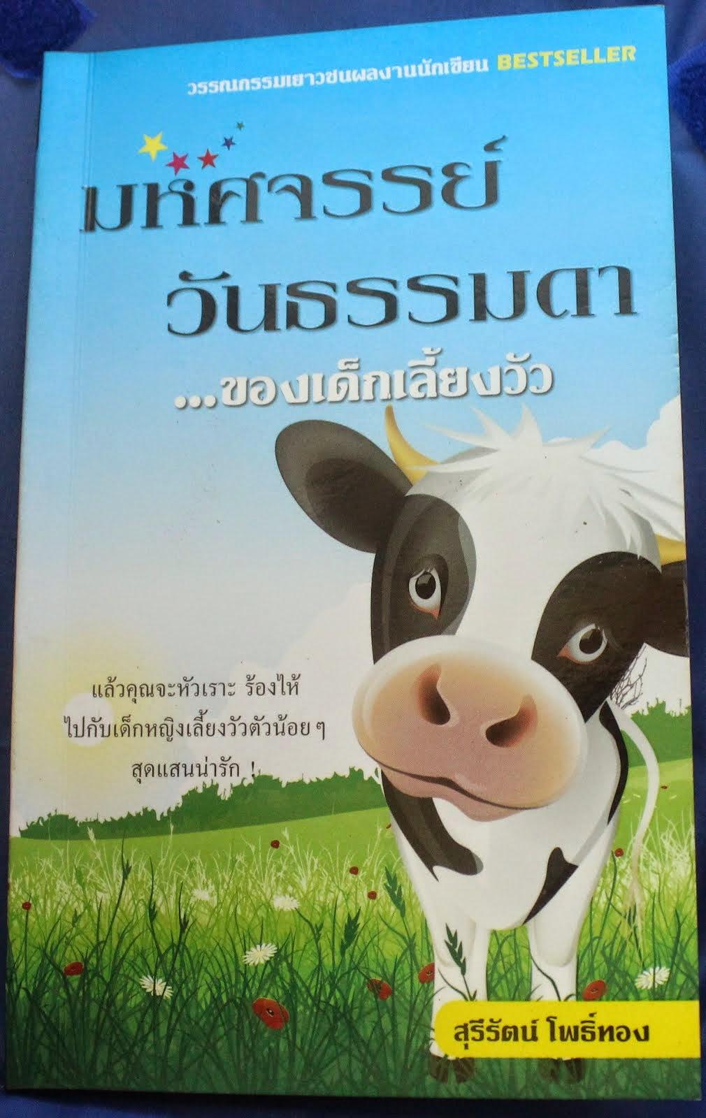 หนังสือมหัศจรรย์ วันธรรมดา ของเด็กเลี้ยงวัว